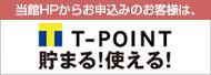 当館HPからお申込みのお客様は、T-POINT貯まる!使える!